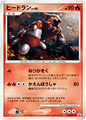 Heatran (DPt-P Promotional cards 050).jpg