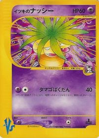 Willis Kokowei (Pokémon Card ★ VS 073).jpg