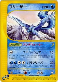Arktos (T Promotional cards 014).jpg