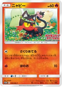 Flamiau (SM-P Promotional cards 374).jpg