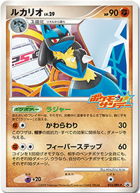 Lucario (DPt-P Promotional cards 015).png