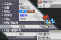 KoreaMovie15 Keldeo.png