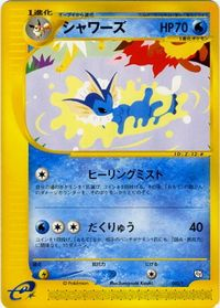 Aquana (T Promotional cards 002).jpg