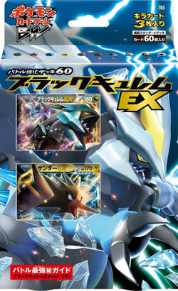 Battle Strength Deck 60 Black Kyurem EX.jpg