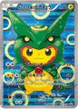 Poncho-tragendes Pikachu (XY-P Promotional cards 230).jpg