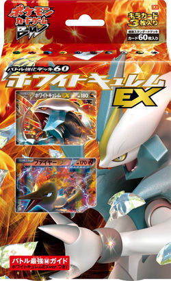 Battle Strength Deck 60 White Kyurem EX.jpg