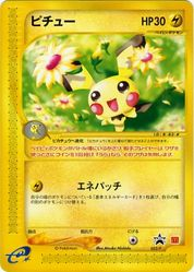 Pichu (P Promotional cards 032).jpg