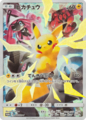 Pikachu (SM-P Promotional cards 400).png