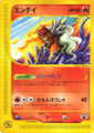 Entei (P Promotional cards 043).jpg