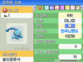 EventPokeK Manaphy.png