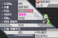 KoreaMovie15 Meloetta.png