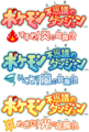 Pokémon Mystery Dungeon Wii Logo.png