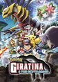 Giratina and the Sky Warrior.png
