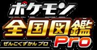 Pokedex 3D Pro 199px-Logo_Zenkoku_Zukan_Pro