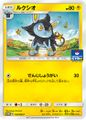 Luxio (SM-P Promotional cards 158).jpg