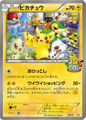Pikachu (Nagoya Pokémon-Center-Promo).jpg