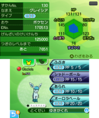 EventPKMN SoMo Pokémon-Center-Evolitionen - Glaziola jap.png