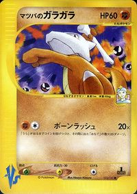 Jens' Knogga (Pokémon Card ★ VS 023).jpg