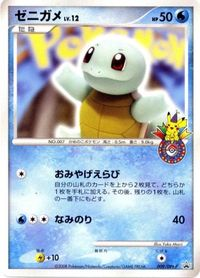 Schiggy (DPt-P Promotional cards 009).jpg