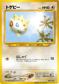 Togepi (All Nippon Airways Promo).jpg
