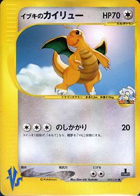 Sandras Dragoran (Pokémon Card ★ VS 049).jpg
