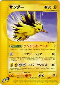 Zapdos (T Promotional cards 015).jpg