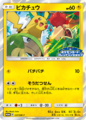 Pikachu (SM-P Promotional cards 227).png