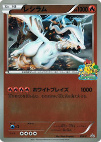 Reshiram (Pokémon Card Beginner's Battle Conference Promo).jpg